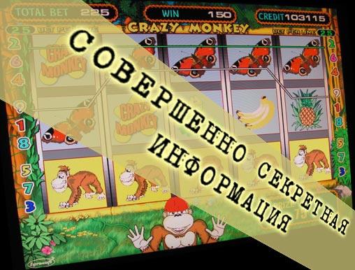 Как Выиграть На Игровом Автомате Crazy Monkey